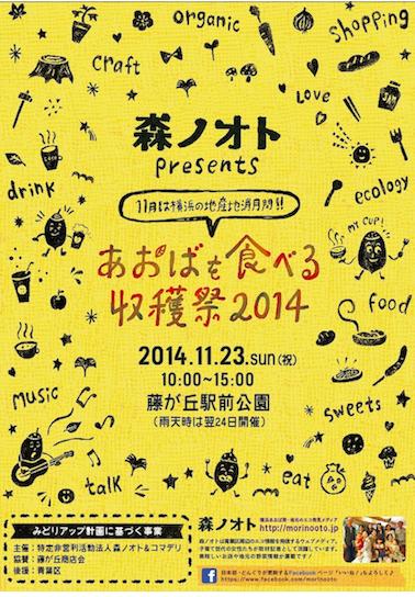 スクリーンショット 2014-11-20 18.34.12