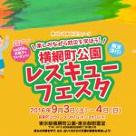 横網町公園レスキューフェスタ 第4回首都防災ウィーク